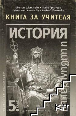 Книга за учителя по история и цивилизация за 5. клас