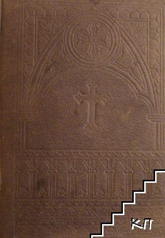 Библия, сиречь Свещеното писание на Ветхия и Новия Заветъ