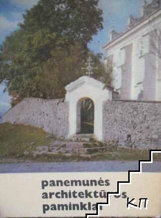 Panemuns architekturos paminklai