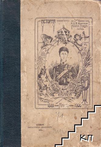 История на 2-и конни на Нейно Царско Височество Княгиня Мария Луиза полкъ