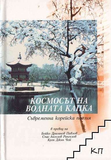 Космосът на водната капка: Съвременна корейска поезия