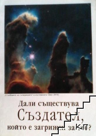 Дали съществува Създател, който е загрижен за теб?