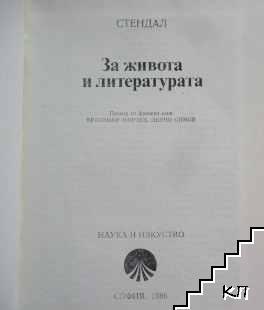 За живота и литературата (Допълнителна снимка 1)