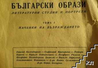 Български образи. Томъ 1: Наченки на Възраждането (Допълнителна снимка 1)