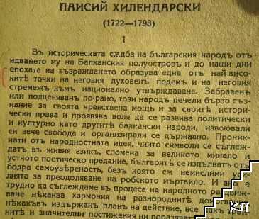 Български образи. Томъ 1: Наченки на Възраждането (Допълнителна снимка 2)
