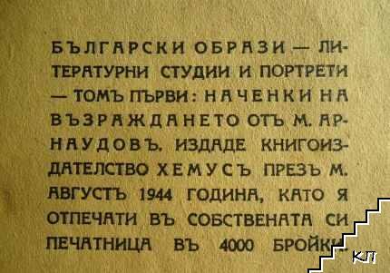 Български образи. Томъ 1: Наченки на Възраждането (Допълнителна снимка 3)