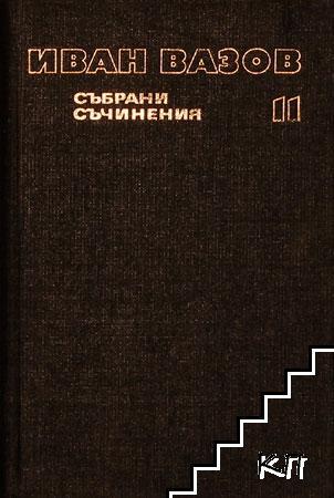 Събрани съчинения в двадесет и два тома. Том 11: Пътеписи