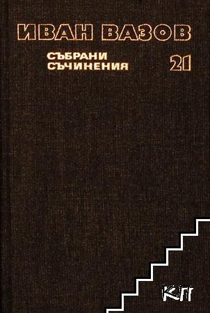 Събрани съчинения в двадесет и два тома. Том 21: Писма