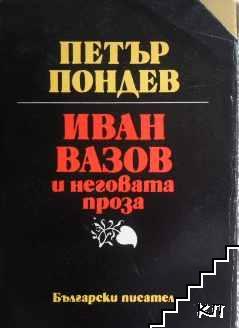 Иван Вазов и неговата проза