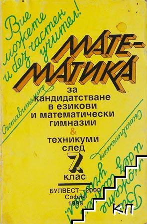 Математика за кандидатстване в езикови и математически гимназии & техникуми след 7. клас