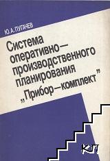 """Система оперативно-производственного планирования """"Прибор-комплект"""""""