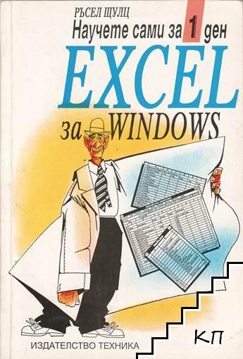 Научете сами за 1 ден Excel за Windows