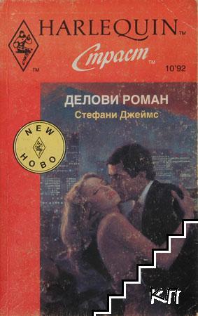Делови роман
