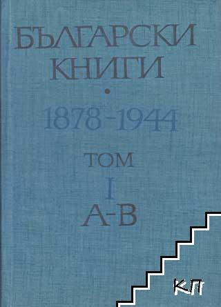 Български книги 1878-1944. Том 1-10