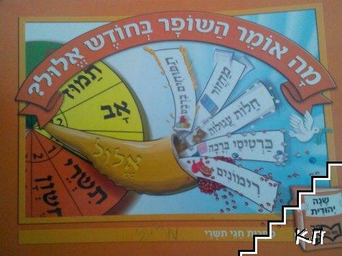 Учебник по иврит за Рош ашана