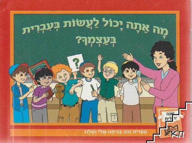 Учебник по иврит