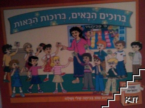 Учебник по иврит за запознанства