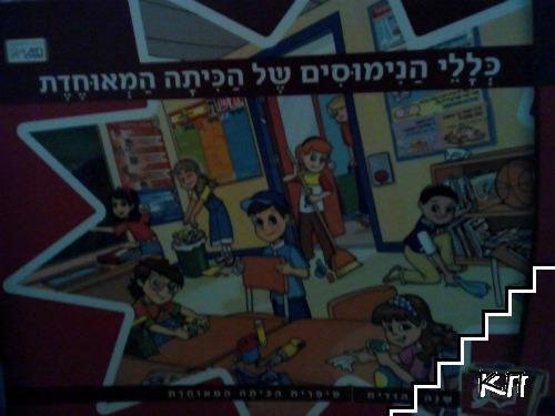 Учебник по иврит за сплотен клас