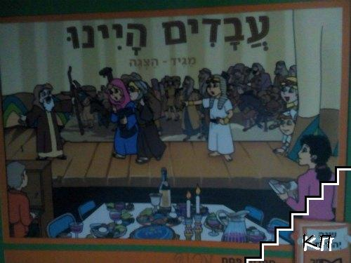 """Учебник по иврит """"Работим заедно"""""""