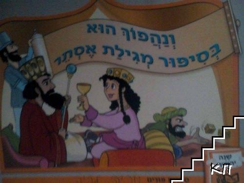 Учебник по иврит за Мегилат Естер