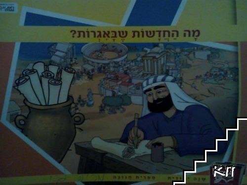 Учебник по иврит за новото в разказите