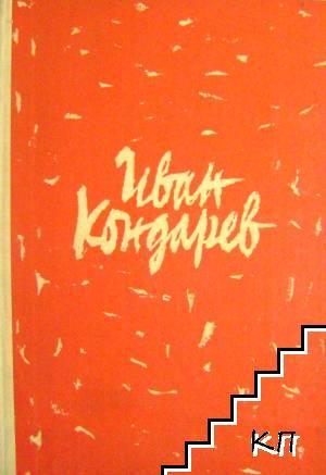 Иван Кондарев. Част 3