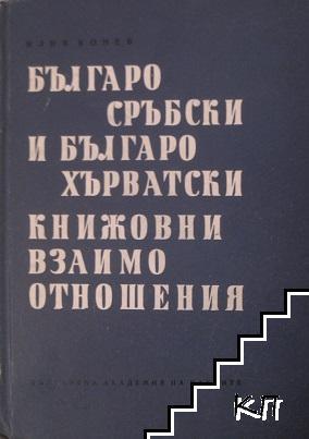 Българо-сръбски и българо-хърватски книжовни взаимоотношения