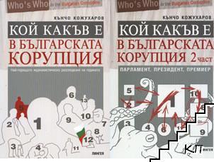 Кой какъв е в българската корупция. Част 1-2