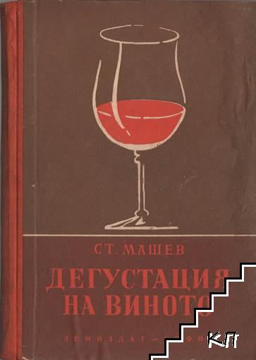 Дегустация на виното
