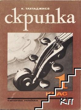 Скрипка 1. класс. Учебное пособие для детских музыкальных школ