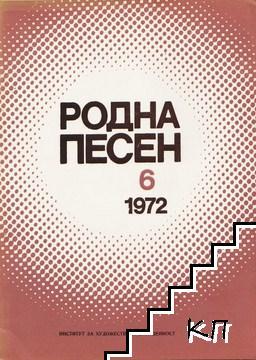 Родна песен. Кн. 6, 11 / 1972