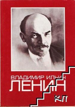 Владимир Ильич Ленин. Комплект-выставка. Вып. 2