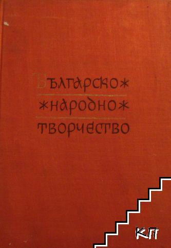 Българско народно творчество в тринадесет тома. Том 8: Трудово-поминъчни песни