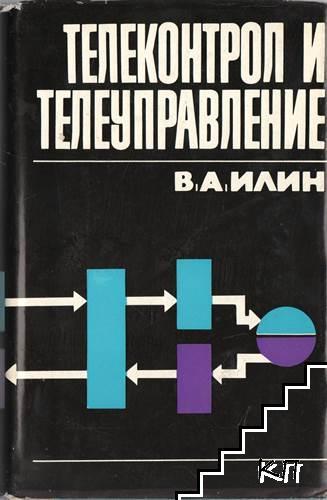 Телеконтрол и телеуправление