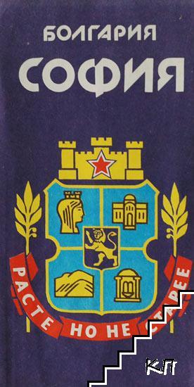 София. Болгария
