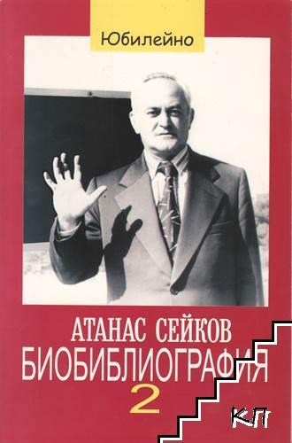 Атанас Сейков. Част 2: Биоблиография