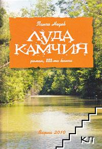 Луда Камчия. Книга 3