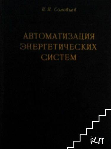 Автоматизация энергетических систем