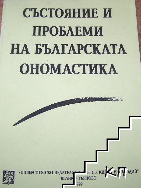 Състояние и проблеми на българската ономастика