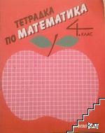 Тетрадка по математика за 4. клас