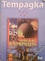 Тетрадка по Човекът и природата за 4. клас