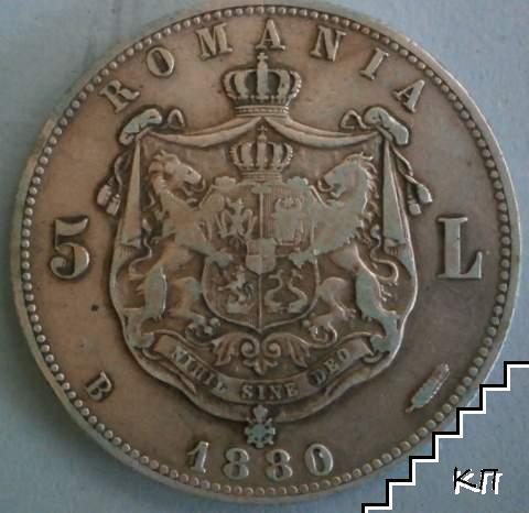 5 леи / 1880 / Румъния