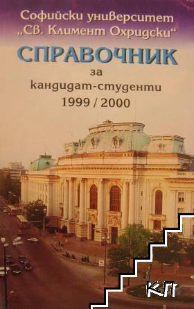 Справочник за кандидат-студенти 1999 / 2000
