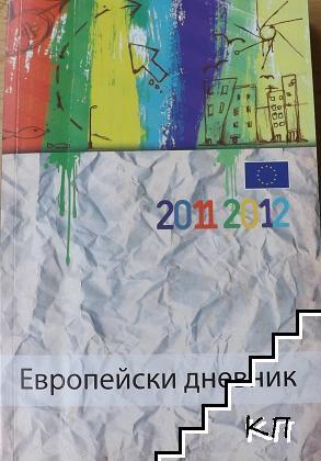 Европейски дневник. 2011-2012