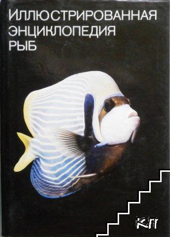 Иллюстрированная энциклопедия рыб