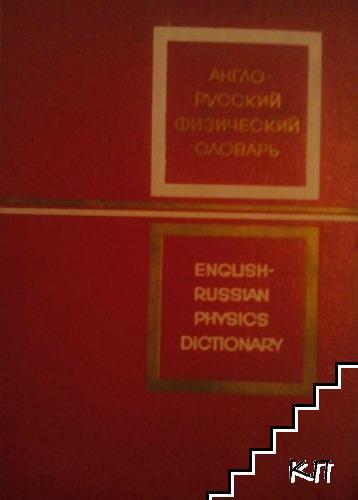 Англо-русский физический словарь / English-russian physics dictionary