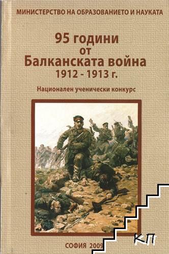 95 години от Балканската война 1912-1913 г.