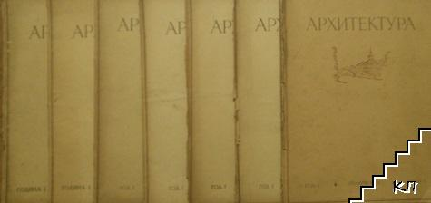 Архитектура. Бр. 1-9 / 1946-1947