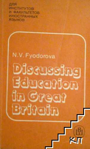 Discussing Education in Great Britain