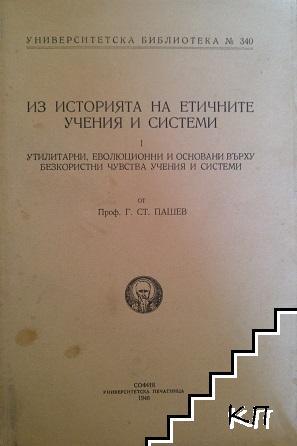 Из историята на етичните учения и системи